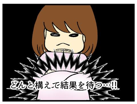 恐怖の判定日-2-_1