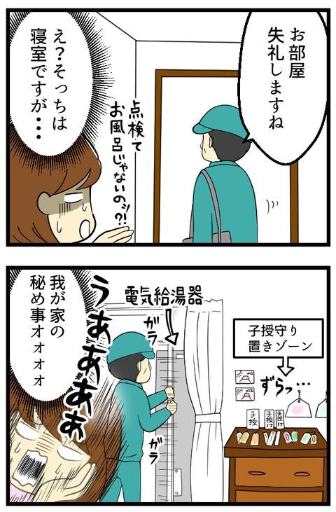 我が家の秘め事ゾーン_2
