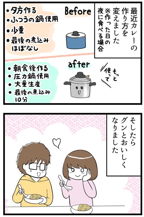 カレー愛_3