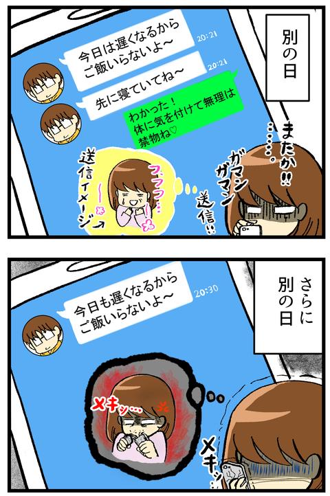 218話 【続】妻の模範解答_2