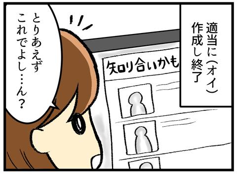 フェイスブックショック☆_2