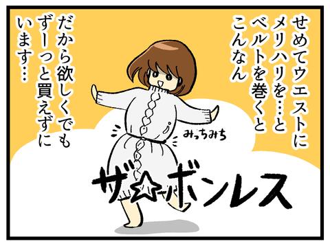ウソ妊婦問題~ニットワンピの悲劇~_3