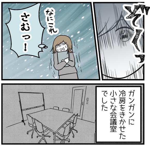 冷房がガンガンきいた小さな会議室でした。