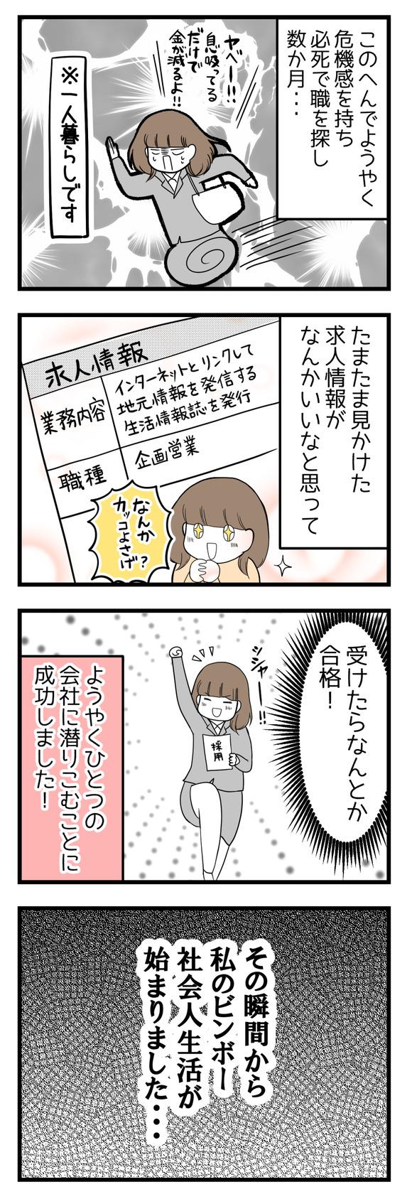 【社会人編】はじまり2