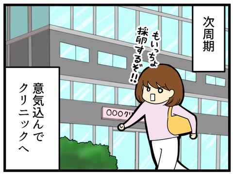 ワンモア☆採卵_1