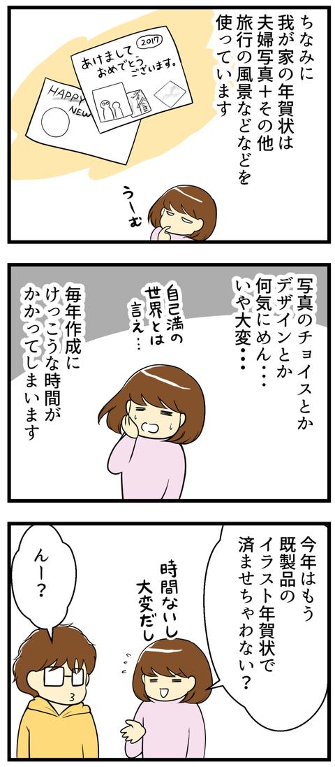 年賀状作成_2