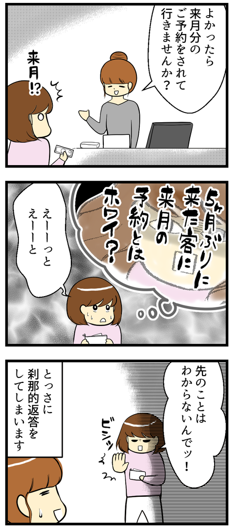 美容室_2