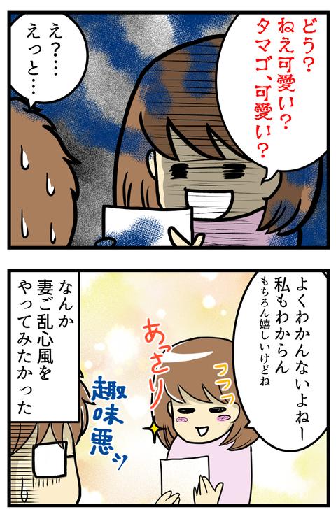 184話_3