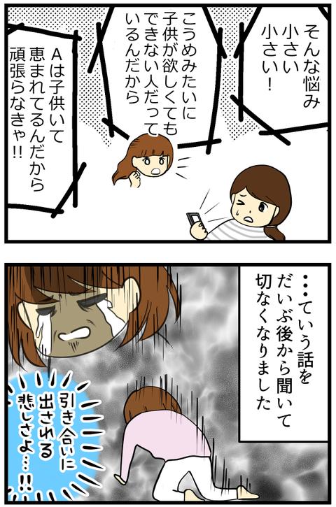 【オマケ更新】悲しいとき~_2