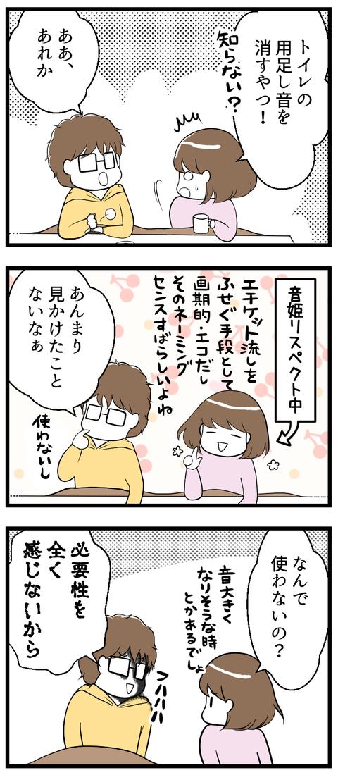 音姫問題_2