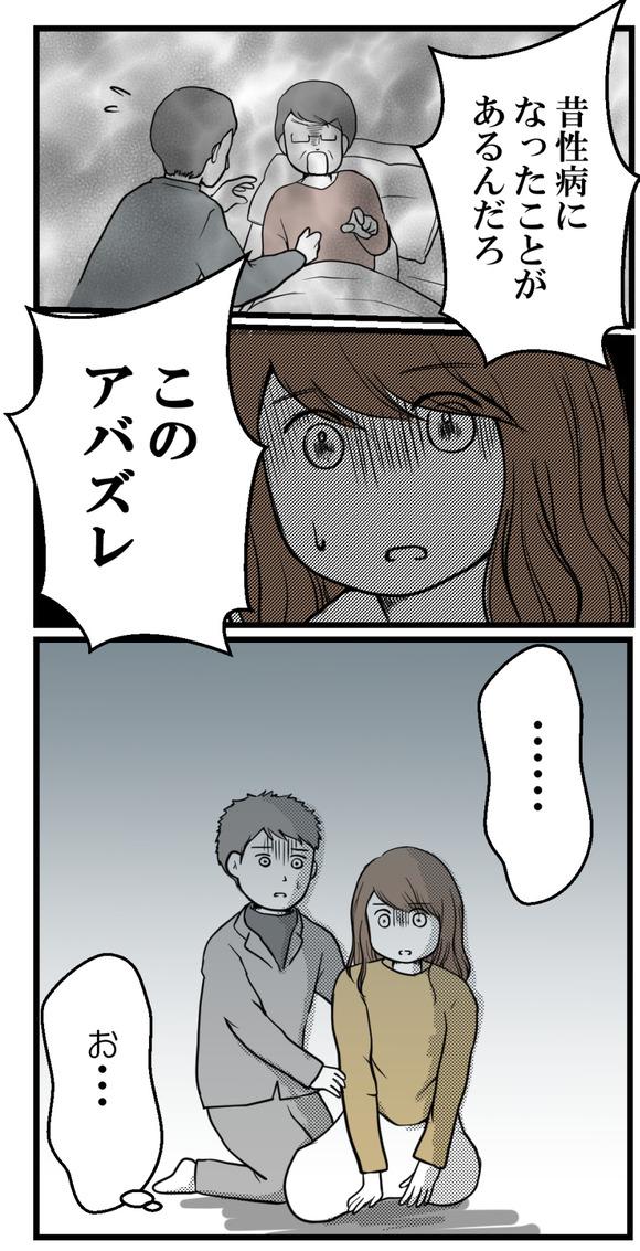 読者さん体験談ー義母の本心?-5-