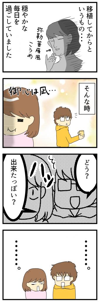 第100話_1