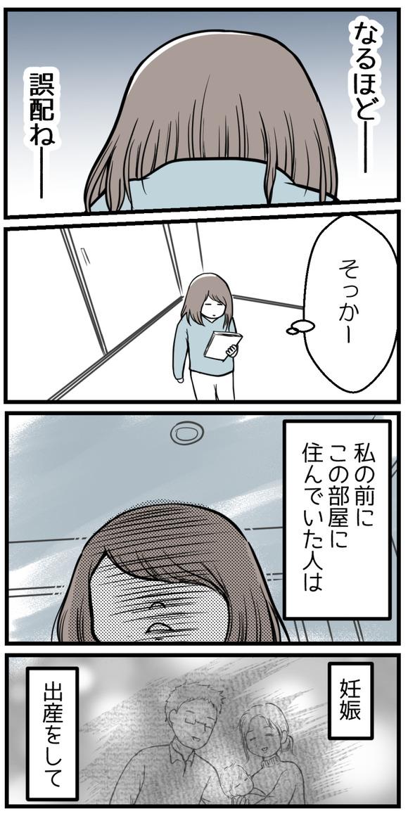 突然のお届け物-3-