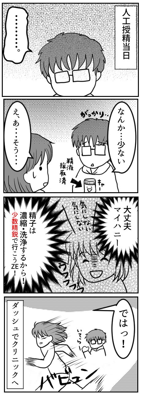 35話初人工授精へ!-2-