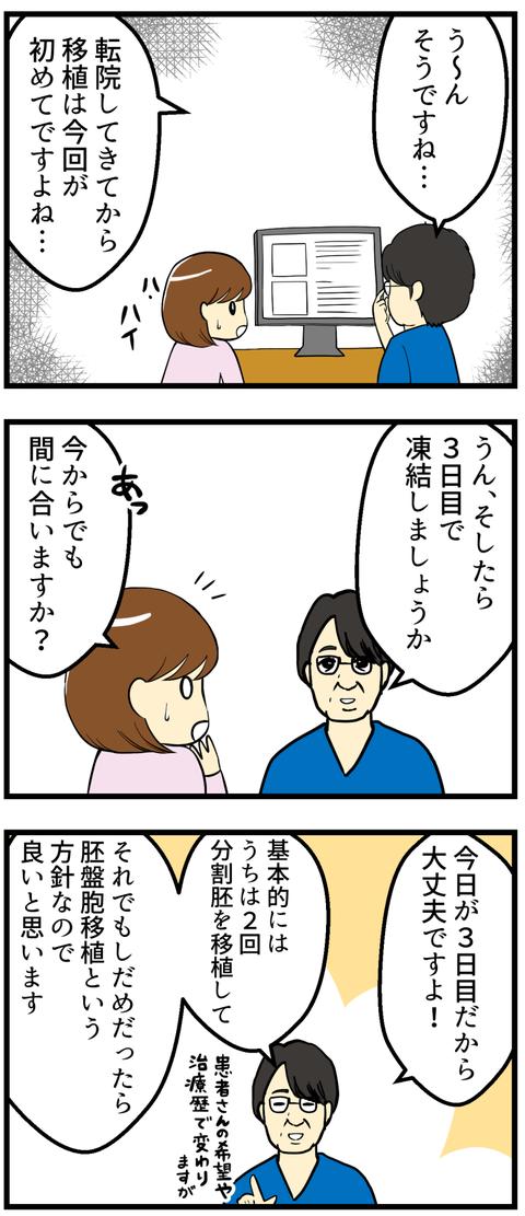 方針変更へ_2