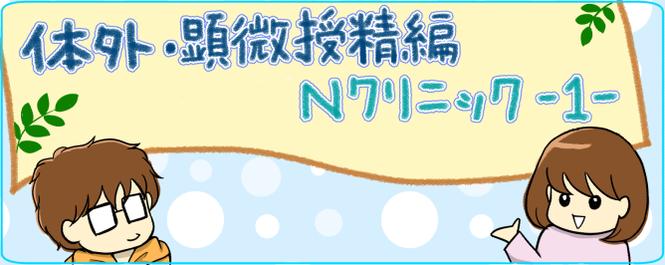 目次(Nクリ)_1