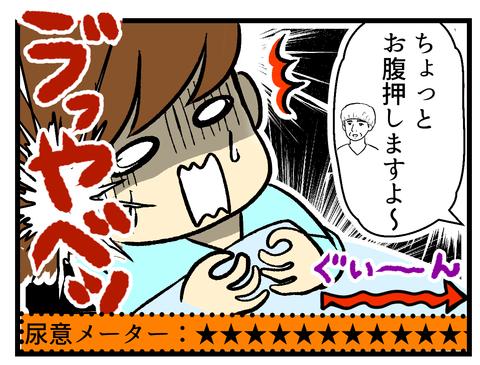 移植日本番ー出したくて震えるー2_3