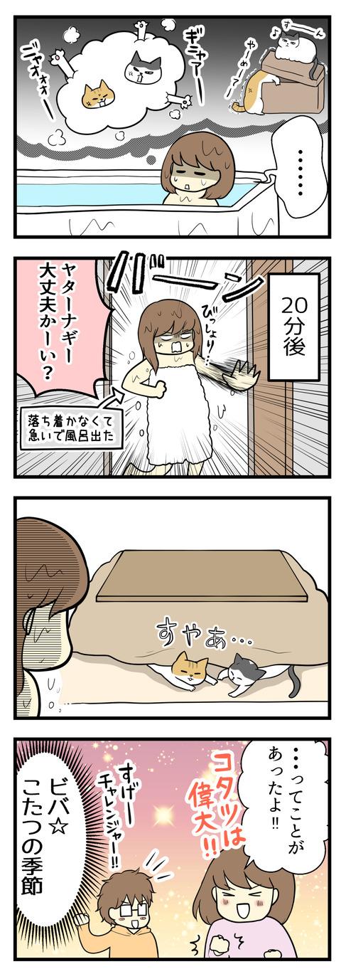 お風呂チャレンジ-3-