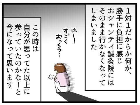 おシャンティ鍼灸院続き_3