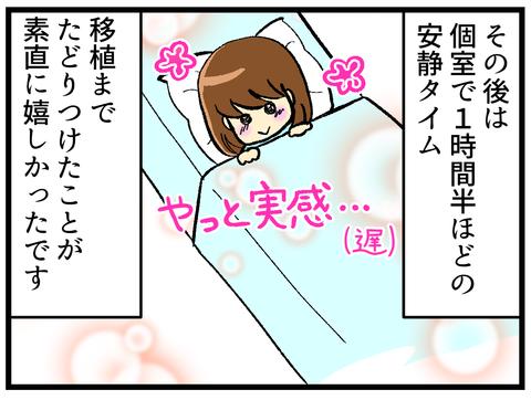 移植日本番ー出したくて震えるー2_6