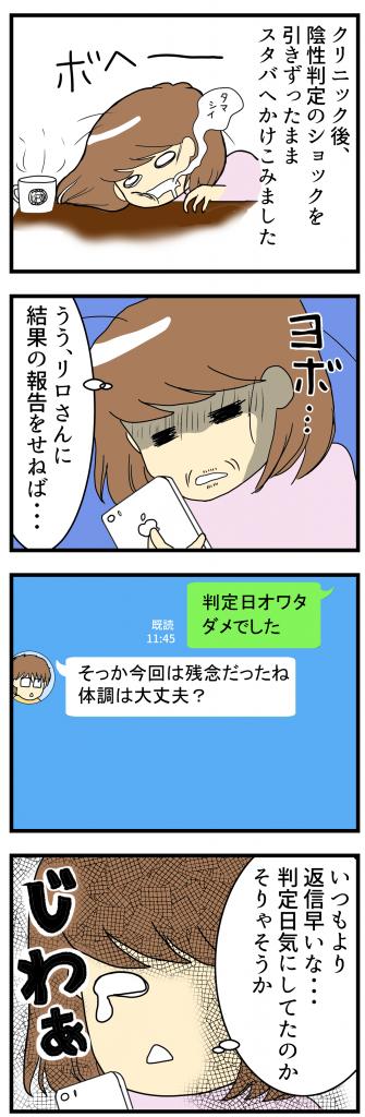 新_104話_1