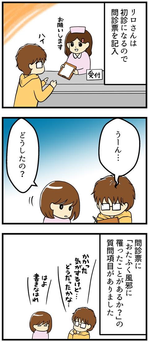 夫婦で不妊検査を東京の専門医で受けた日の事件漫画続き2