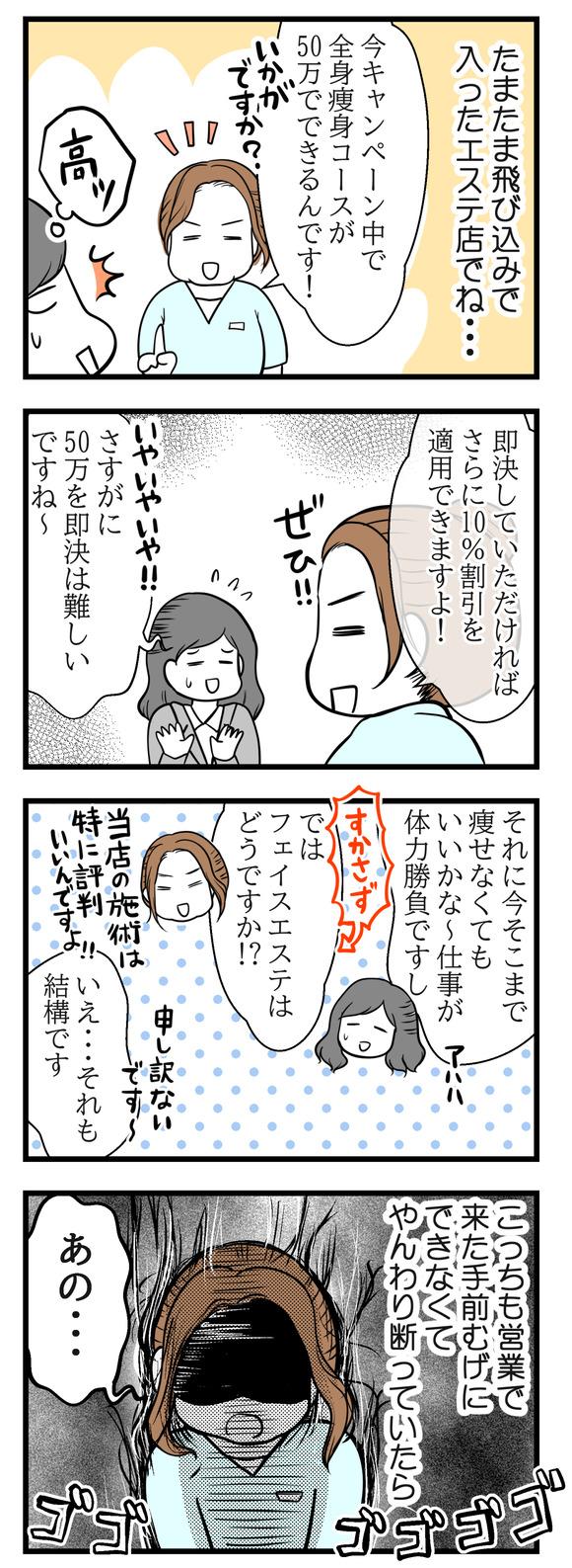 【ビンボーOL編21】同期の逆営業経験談-続き1