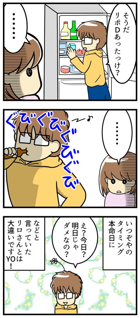186話_2