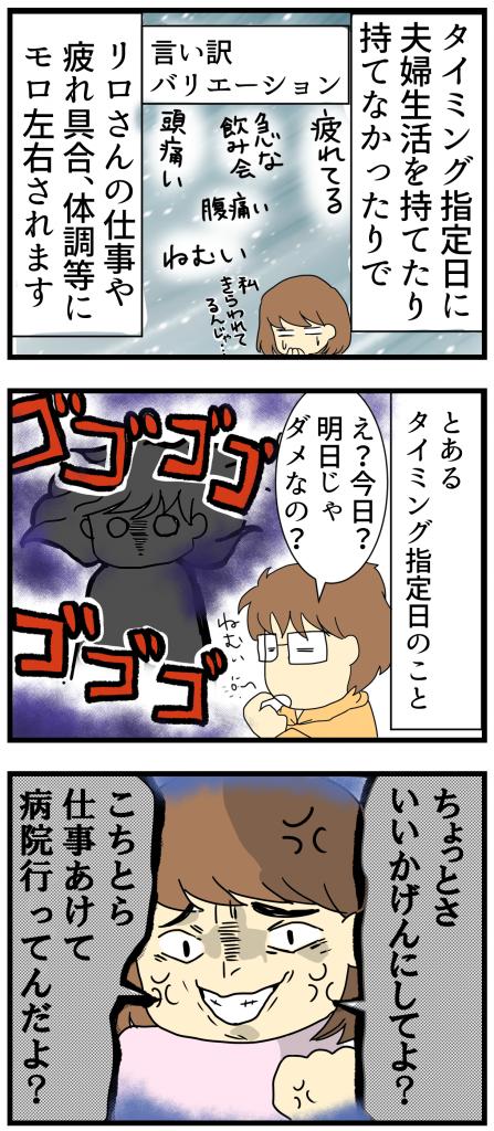 夫婦間タイミング攻防戦_2