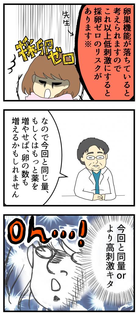 第103話_2
