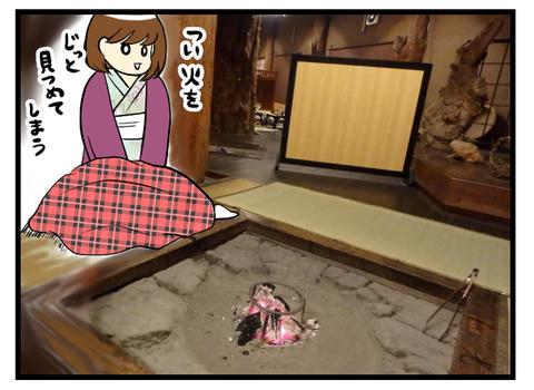 囲炉裏で火を見ながらくつろぐ図