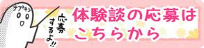 ブログバナー用_体験談募集