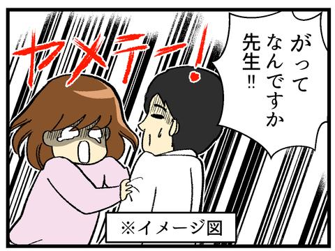 恐怖の判定日-3-_1