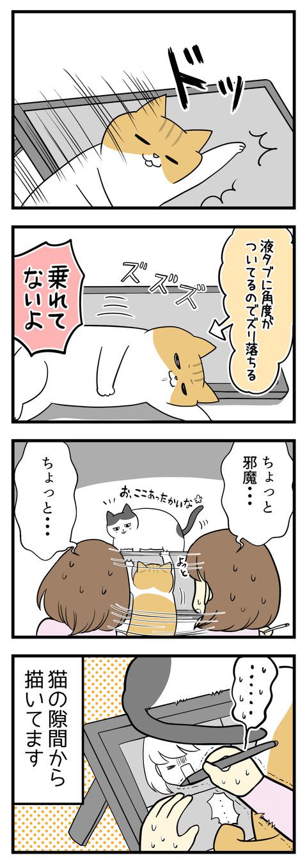 でも画面が大きくなった分猫が乗りやすくなったし温かいので近くにわらわらやってきます。結果、猫の隙間から絵を描いているような状態になりました