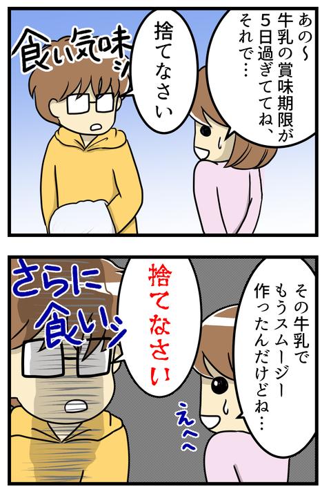 188話_3