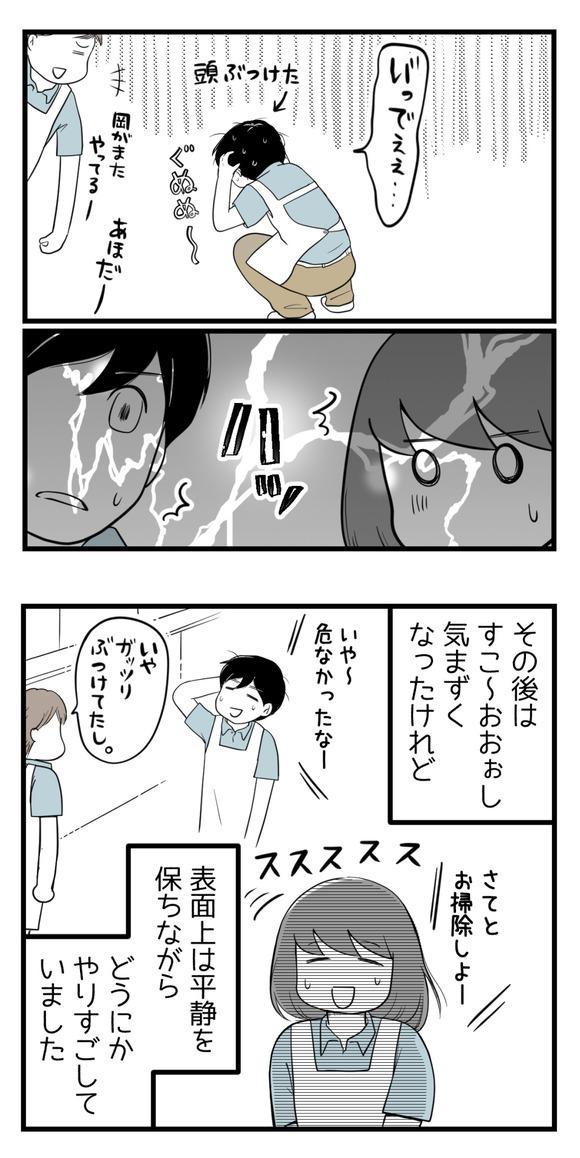 10年以上つきあったのにね11【過去恋愛編】-3-