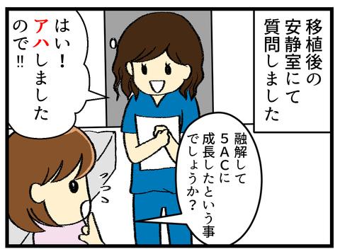 移植日本番~出したくて震える~-END-_2