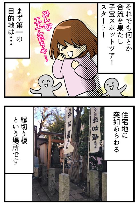 子宝スポットツアーレポ_2