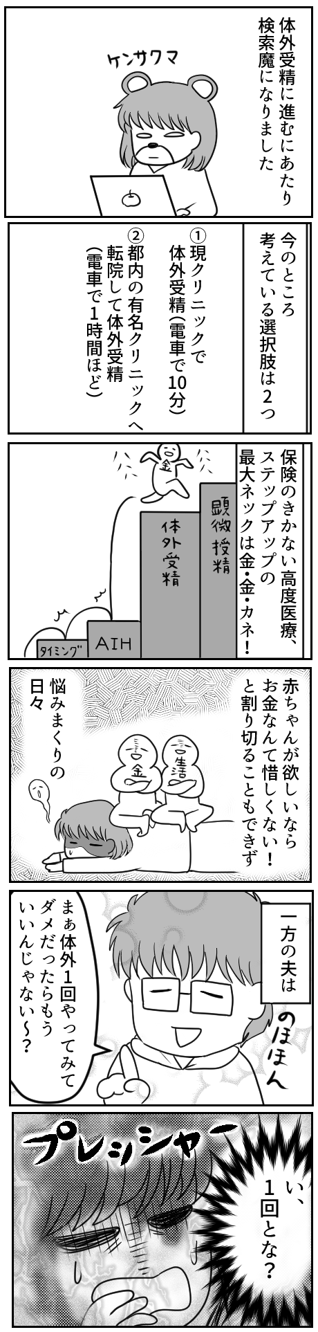68話検索魔