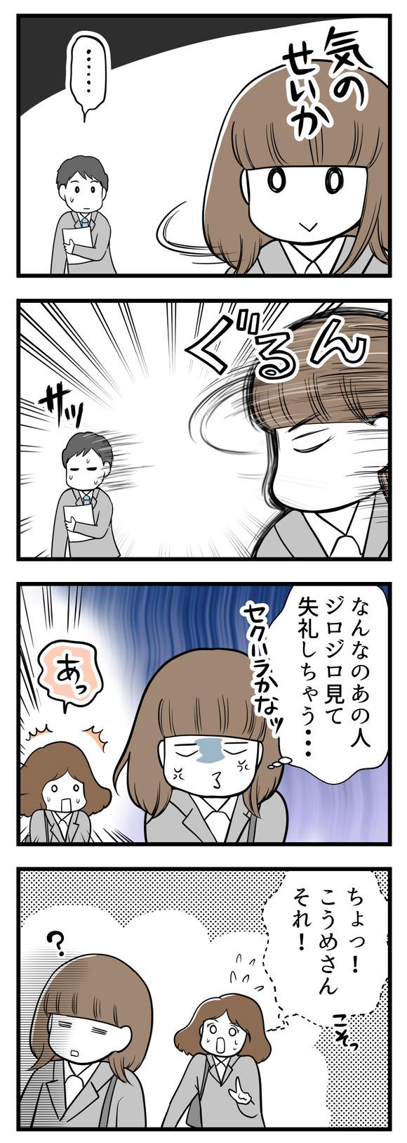 【ビンボーOL編19】スカートが真っ赤に!①-2
