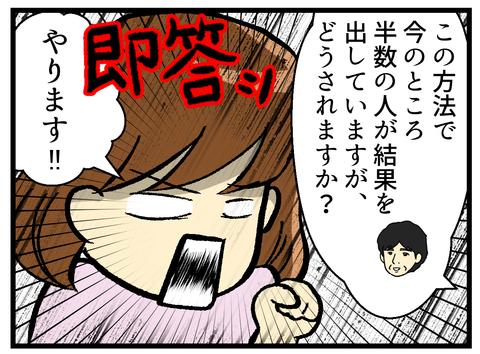 213話 移植日決定-2-samune