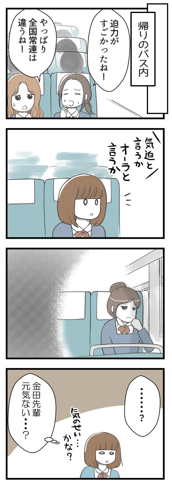 その練習量と技術に圧倒された帰りのバス内、金田先輩の様子が違うことに気づきました。