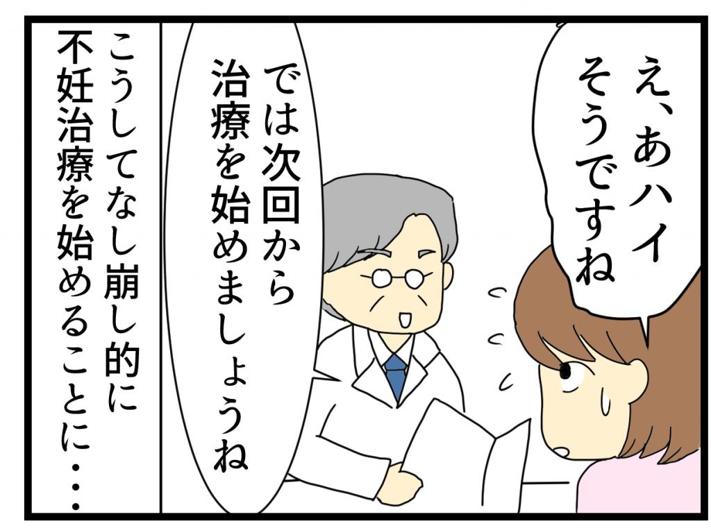 第7話リメイク_2