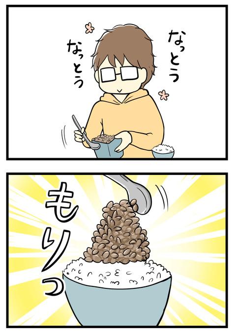 「そういえばいつも納豆をご飯に高く盛りつけるよね、なんで?」と聞くと「なるべくお椀に納豆が触れないようにしている、そうすればお椀がぬるぬるしなくて洗う時楽でしょ」と!