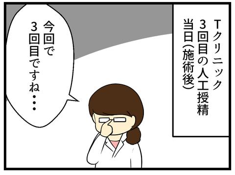 千葉県の不妊治療専門Tクリニックで3回目の人工授精施術日です。(体外受精・顕微授精からステップダウン中)