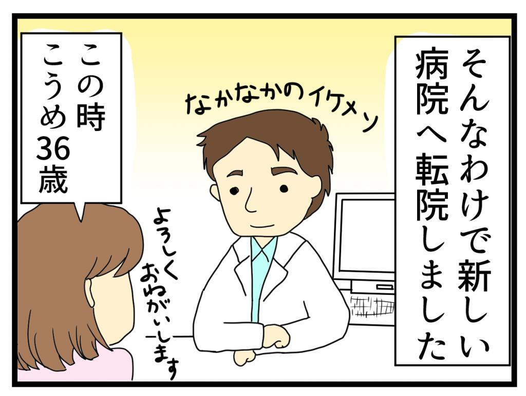婦人科専門病院へ転院しました