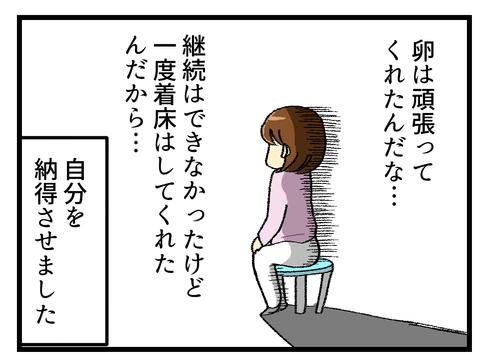 判定日-4-_1
