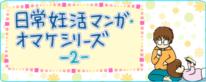 目次(オマケ)_2