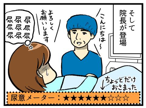 移植日本番ー出したくて震えるー2_1