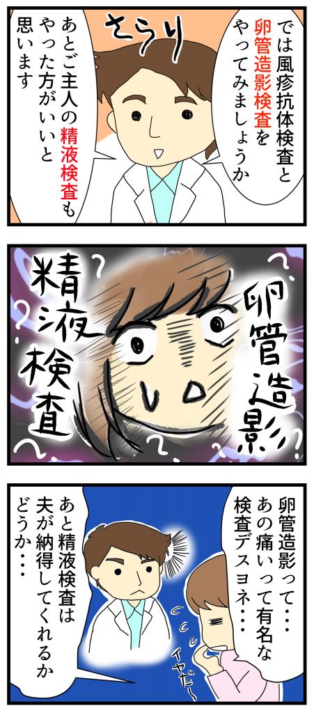 13話リメイク_2